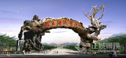 鹤立湖风景区大门设计方案2